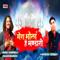 Mera Bhola Hai Bhandari Baba Hansraj Raghuwanshi & Suresh Verma