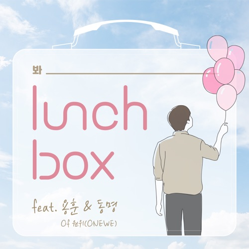 lunCHbox – Shape of Heart (feat. Yonghoon & Dong Myeong) – Single