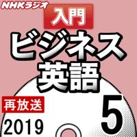 NHK 入門ビジネス英語 2019年5月号
