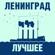 Leningrad - Мне бы в небо