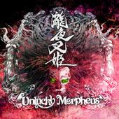 瀧夜叉姫 - Unlucky Morpheus