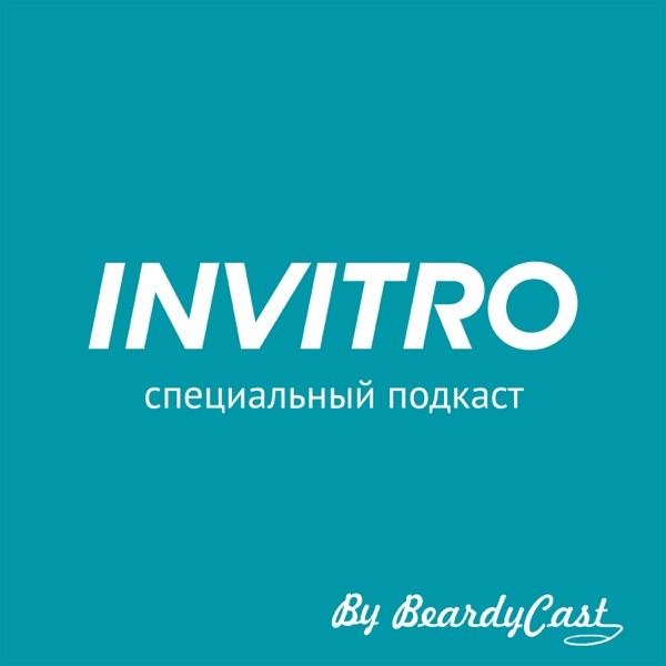 Специальный подкаст ИНВИТРО