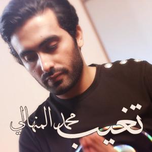 Mohemmed Al Menhaly - Tagheeb