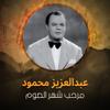 Abdel Aziz Mahmoud - Marhb Shahr Al Som artwork