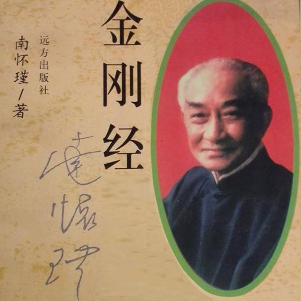 佛学心灵|金刚经-南怀瑾【静境】
