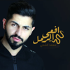 Mohamed Al Shehhi - Afaa Alraml - Single
