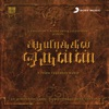 Aayirathil Oruvan Original Motion Picture Soundtrack