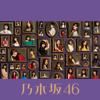 乃木坂46 - ありがちな恋愛 アートワーク