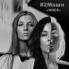 #2Маши - Инея обложка
