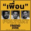 Polycat - เพื่อน artwork