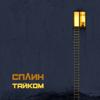 Сплин - Тайком обложка