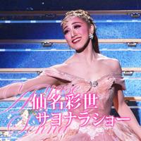 仙名彩世 サヨナラショー (ライブ)