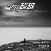 自卑与超越 - 自卑與超越 [What Life Should Mean to You] (Unabridged)
