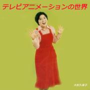 まっててごらん (feat. ネリー・シュワルツ) - Kumiko Osugi - Kumiko Osugi