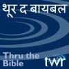 थू्र द बायबल - ttb.twr.org/marathi