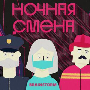 BrainStorm - Ночная смена