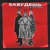 Забудешь (DJ LOYZA REMIX) - Single