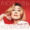 Любовь Успенская - Значит, пора обложка
