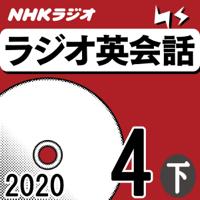 NHK ラジオ英会話 2020年4月号 下