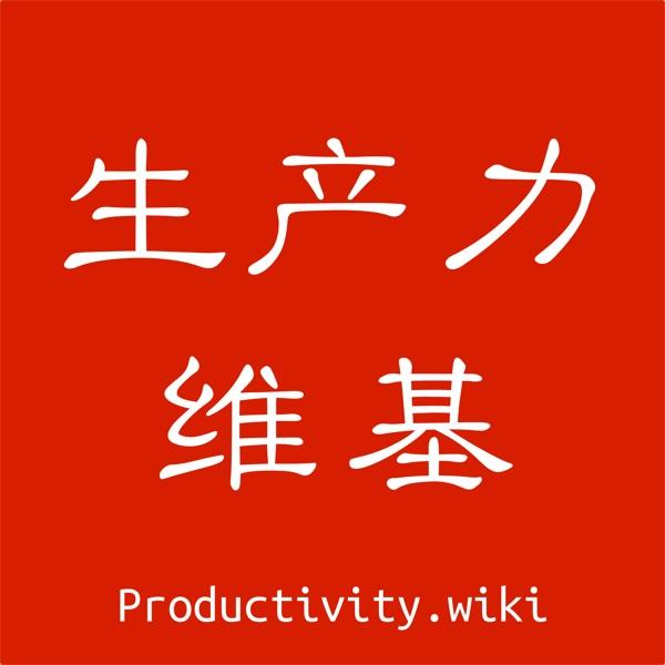 生产力维基