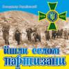 Йшли селом партизани - Володимир Вермінський