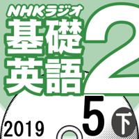 NHK 基礎英語2 2019年5月号(下)