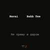 Navai & Bahh Tee - Не приму и даром обложка
