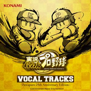 Various Artists - 実況パワフルプロ野球 VOCAL TRACKS -パワプロ 25th Anniversary Edition-