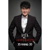 나이가 든다는 건 - Jo Hang Jo