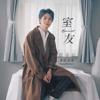 室友 - 黃氏兄弟 mp3