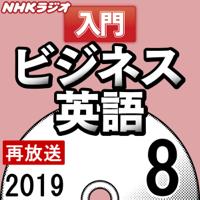NHK 入門ビジネス英語 2019年8月号