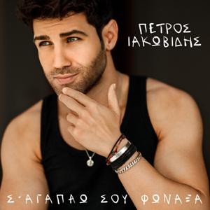 Petros Iakovidis - Sagapao Sou Fonaksa