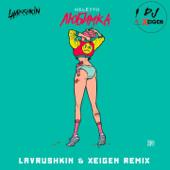 Любимка (Lavrushkin & Xeigen Extended Remix)