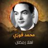 Mouhamed Fawzy - Ahlan Rmdan artwork