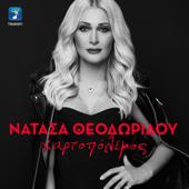 Hartopolemos - Natasa Theodoridou
