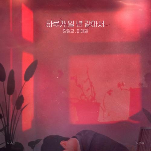 Lee Tae Kwon & Yang Jung Mo – 하루가 일년같아서 – Single