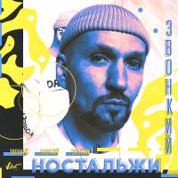 Ностальжи (Vadim Adamov, Hardphol rmx) - ЗВОНКИЙ