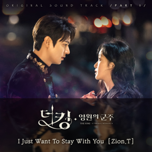 Zion.T - I Just Want To Stay With You