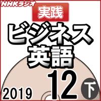 NHK 実践ビジネス英語 2019年12月号 下
