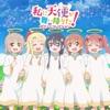 Watashini Tenshiga Maiorita! Sound Collection