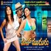 Maha Muduru Original Motion Picture Soundtrack EP