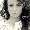 לאסוף - Yuval Dayan