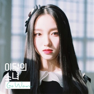 LOONA - One & Only (Go Won)