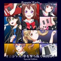 Poppin'Party - イニシャル/夢を撃ち抜く瞬間に! Special Edition - EP artwork