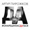 Артур Пирожков - Она решила сдаться обложка