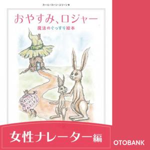 「おやすみ、ロジャー 朗読CDダウンロード版」女性ナレーター編:水樹奈々さん
