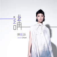 Download Mp3 Jace Chan - 講 - Single
