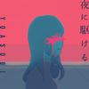夜に駆ける - YOASOBI mp3