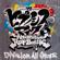 ヒプノシスマイク -Alternative Rap Battle- - ヒプノシスマイク(Division All Stars)