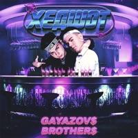 ХЕДШОТ (Record Mix) - GAYAZOV$ BROTHER$